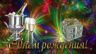 С Днем рождения! Поздравление МУЖЧИНЕ Красивая видео открытка