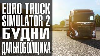 Euro Truck Simulator 2 - Будни Дальнобойщика