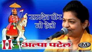 Alpa Patel - Helo Maro Sambhlo   Ramdevpir No Helo    Super Hit Gujarati Bhajan in Jaswantpura 2018