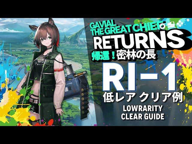 【アークナイツ】RI-1「帰還!密林の長