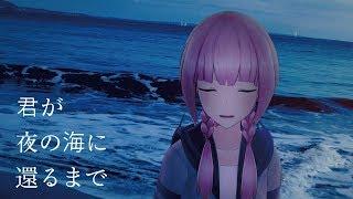 【歌ってみた】君が夜の海に還るまで covered by 花譜