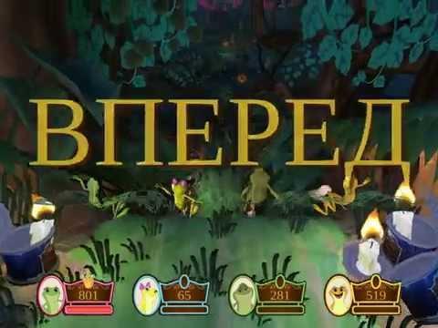 Как Скачать Принцесса И Лягушка Игру Видео - фото 9
