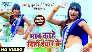 भाव काहे दिहीं ईयार के | भोजपुरी का नया सबसे बेहतरिंग वीडियो सांग 2019 - Munmun Tiwari Aadiya