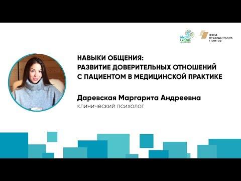 Клинический психолог Маргарита Даревская про общение с пациентами и развитие доверия