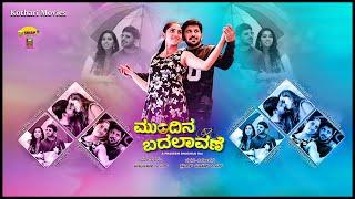 Mundina Badalaavane _ Praveen Bhushan | Sangeetha V | Comedy Romance