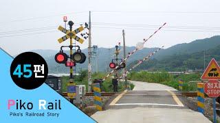 경전선 철도건널목45 / Gyeongjeon Line R.C (45) / 慶全線 踏切 (45)