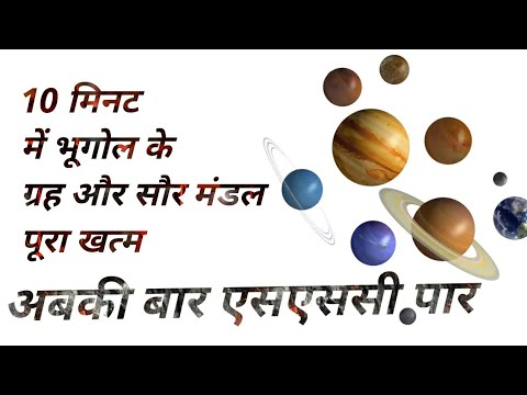 planet( ग्रह ) and solar system(  सौर मंडल )-|| Geography (भूगोल ) ||SSC CPO / CGL|| by wifistudy
