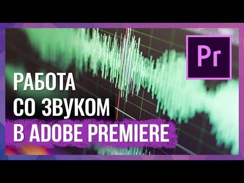 Как редактировать звук в adobe premiere