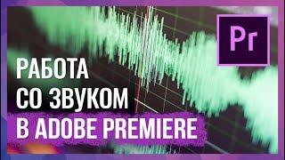 Download Работа со Звуком и Аудио Дорожками в Adobe Premiere Pro CC 2017/2018 Mp3 and Videos