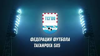 Чемпионат Таганрога по мини футболу 2020 2021 Первая лига матч за 3 е место Кабан Козёл 11 2 ДЮСШ 1