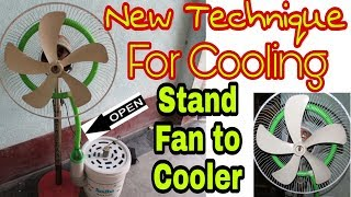 How to make stand fan to cooler with new technique | स्टैंड फैन को कूलर कैसे बनाएं