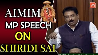 AIMIM Aurangabad MP Imtiaz Jaleel Speech On Shiridi Sai In Lok Sabha | Asaduddin Owaisi