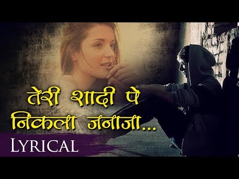 Attaullah Khan Song ► Teri Shaadi Pe Nikla Janaza ► Superhit Sad Song by Attaullah Khan ► Sad Songs