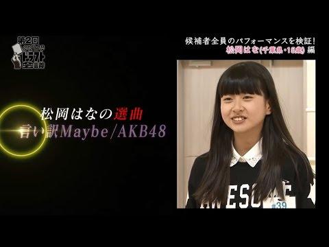 第2回AKB48グループドラフト会議  #5 松岡はな パフォーマンス映像 / AKB48[公式]