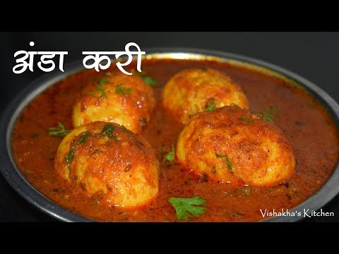 अंडा करी मसाला  | Simple & Spicy Egg Masala Curry  | Authentic Anda Curry