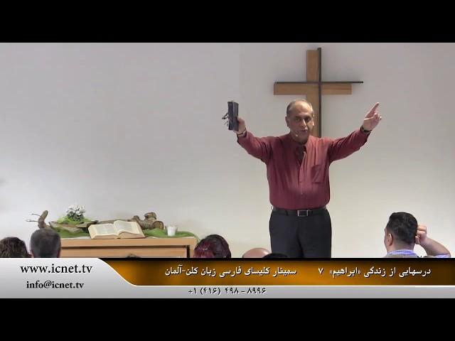 درسهایی از زندگی ابراهیم 7