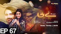 BABY - Episode 67 Full HD - Express Entertainment