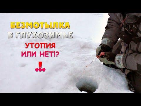 Что будет на рыбалке, если забыть мотыля дома?! Зимняя рыбалка.