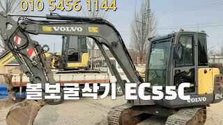 거산중장비매매 010 5456 1144 EV55C코 2…