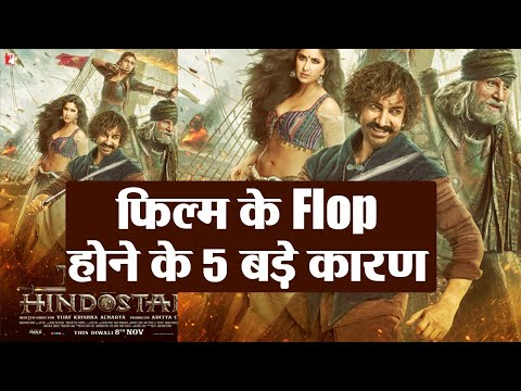 Thugs of Hindostan: 5 Reasons why Aamir Khan's film flopped on Box Office | FilmiBeat Mp3
