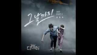 Video Jung Dong Ha (정동하) - The Day (그날까지) [D-Day / 디데이 OST Part.2] download MP3, 3GP, MP4, WEBM, AVI, FLV April 2018