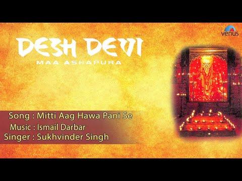 Desh Devi : Mitti Aag Hawa Pani Se Full Audio Song   Jaya Seal, Raj Singh Verma  