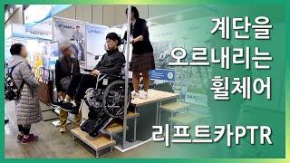 휠체어도 계단으로 오르고 내릴 수 있습니다. 리프트카PTR (Wheelchair can climb up and down with SANO LIFTKAR PTR)