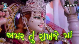 અમર તું રાખજે માં || Gujarati nonstop garba || Tahukar beats nonstop || Dholida Pt.3