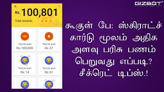 How to get more cash prize via scratch cards on Google Pay - TAMIL