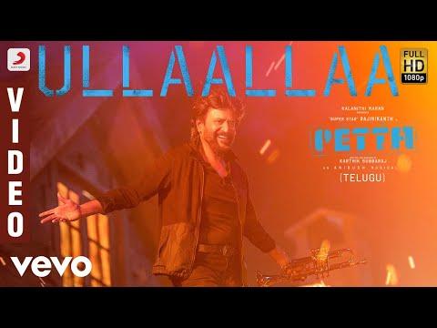 Petta (Telugu) - Ullaalla Video | Rajinikanth | Anirudh Ravichander