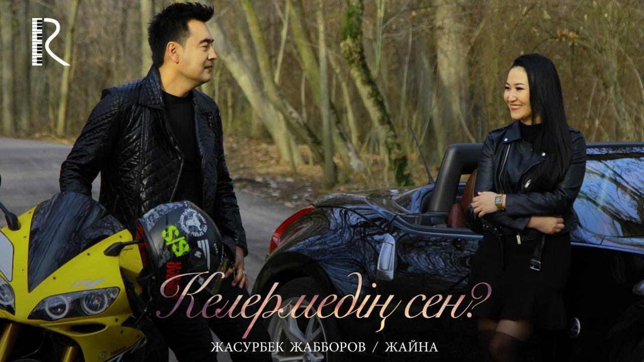 Jasurbek Jabborov ft Jayna - Келермедің сен
