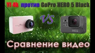 YI 4k против GOPRO HERO 5 BLACK,,,YI4k vs GOPRO HERO 5 BLACK