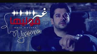 Yassinos - Ghire Goliha - غير قوليها | (EXCLUSIVE Video Clip ًحصريا )