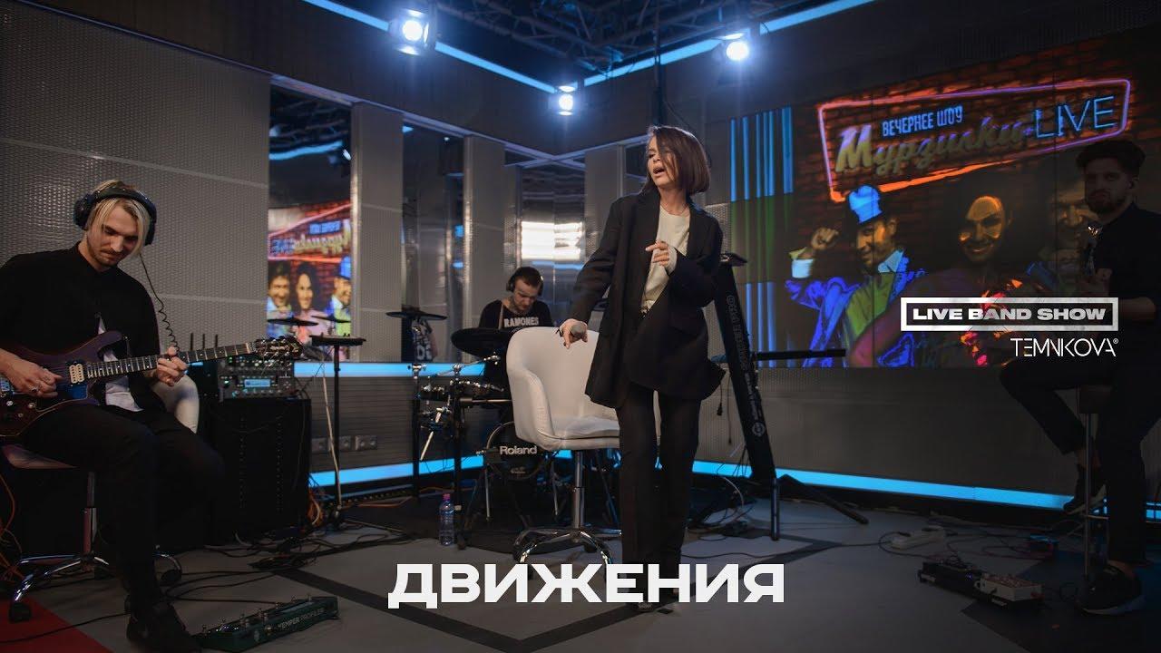 Елена Темникова LIVE BAND SHOW — Движения / Авторадио