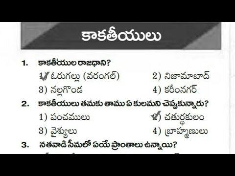 Constable SI Group 4 VRO Telangana History Bits in Telugu | Telangana History Classes in Telugu