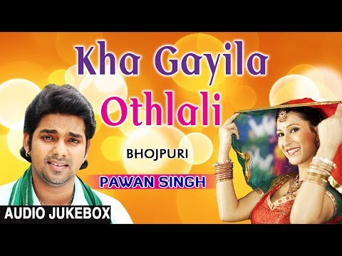 KHA GAYILA OTHLALI| OLD BHOJPURI LOKGEET AUDIO SONGS JUKEBOX | SINGER - PAWAN SINGH