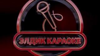 Eldik Karaoke Intro. Интро программы Элдик Караоке