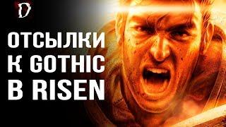 ВСЕ ОТСЫЛКИ Risen к Gothic [ТОП] | DAMIANoNE