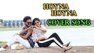 HOYNA HOYNA COVER SONG | NANI |ANIRUDH | GANG LEADER |DREAMBOY JAYSURYA