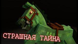 видео майнкрафт как сделать лошадь скелета