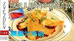 Пиле в сладко-кисел сос - точно както го правят в Китайския ресторант!
