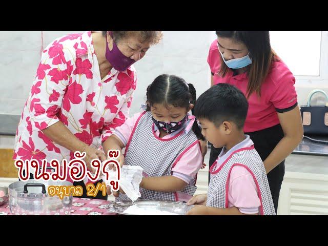 ขนมอังกู๊ กิจกรรมบูรณาการประเพณีพ้อต่อ ประจำปี 2563 โดยนักเรียนชั้นอนุบาล 2/1