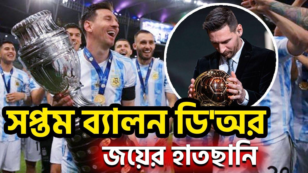 কে আটকায় | রেকর্ড সপ্তম ব্যালন ডি'অর জয়ের পথে লিওনেল মেসি | Ballon d'Or 2021 win Lionel Messi