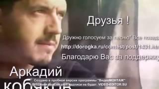 АРКАДИЙ КОБЯКОВ ==ПОСТОЙ==