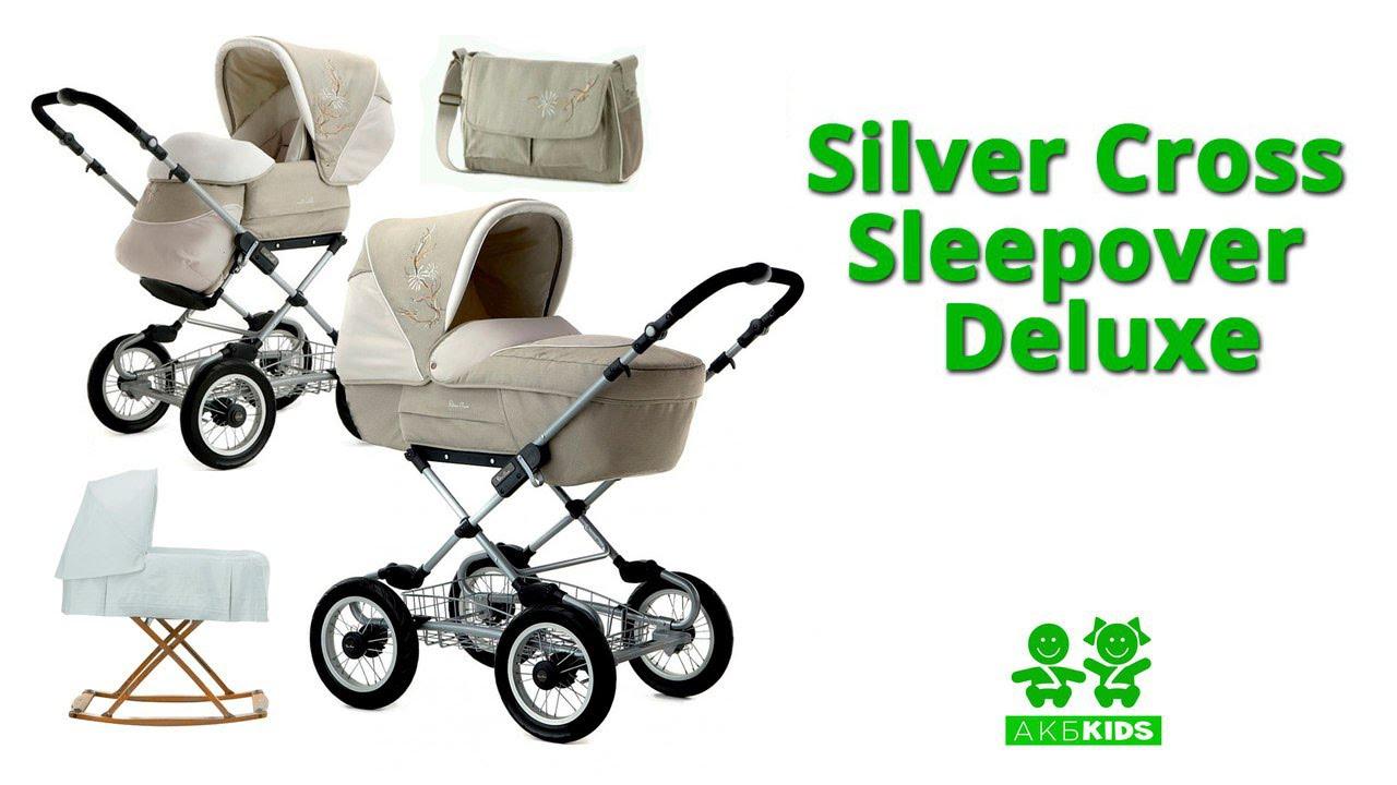 Silver cross (сильвер кросс) коляски, автокресла, манежи купить в интернет-магазине детских товаров elefantenok. Ru.