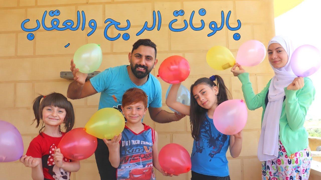 تحدي البالونات 🎈- اختر البالون الصحيح🤑🎁 - الخاسر له عقاب 😈