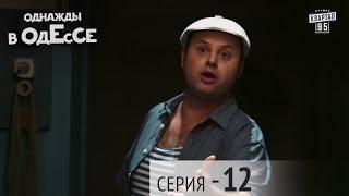 Однажды в Одессе - 12 серия | Сериал 2016