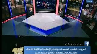 وزير الخارجية الأسبق يكشف عن وجود قاعدة عسكرية  تركيا فى دولة الصومال