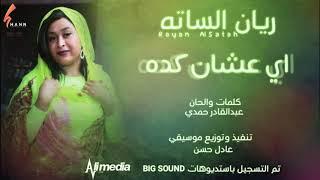 ريان الساته - اي عشان كده || New 2020 || اغاني سودانية 2020