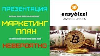 Easybizzi Презентация Маркетинг план Отзывы Заработок биткоинов Бизнес в интернете MLM МЛМ Сетевой